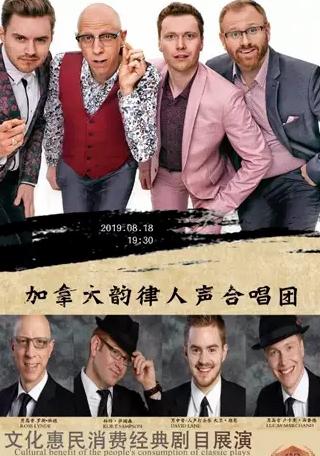 【太原】加拿大韵律人声合唱团音乐会