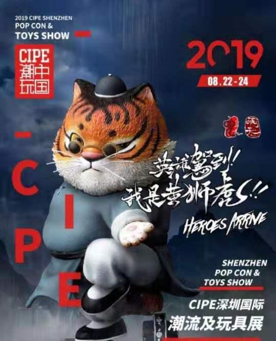 CIPE深圳潮玩展