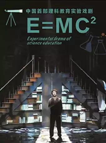 """【太原】山西大剧院第六届""""打开艺术之门""""系列演出理科教育实验戏剧《E=MC2》"""