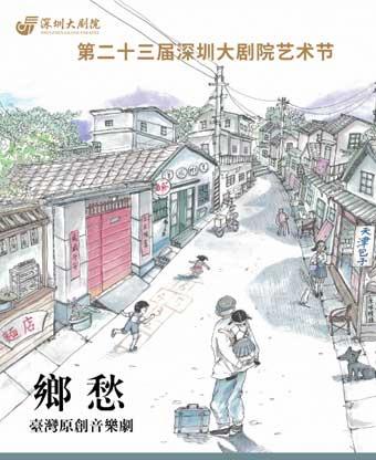 原创音乐剧《乡愁》深圳站