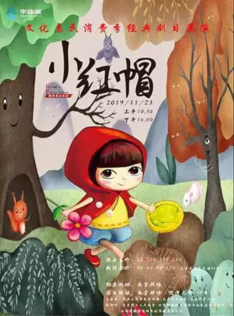 【太原】大型儿童剧-小红帽