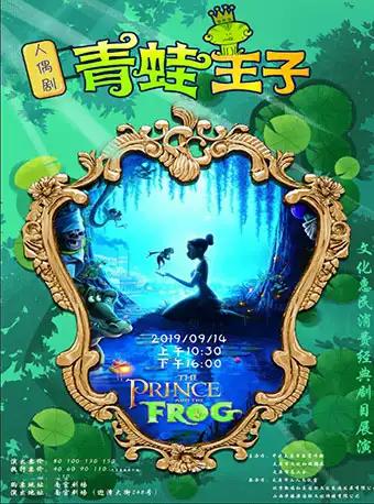 【太原】儿童人偶剧-青蛙王子