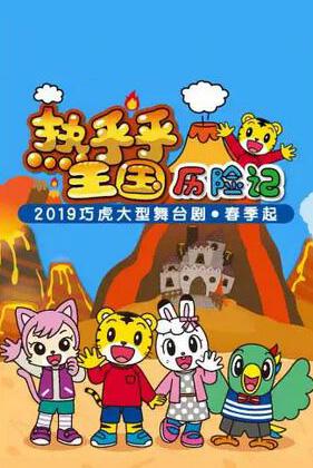 【武汉】2019年春季巧虎大型舞台剧《热乎乎王国历险记》