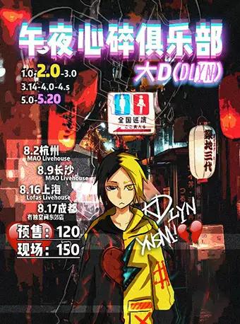 「午夜心碎俱乐部」大DLyn2019巡演 杭州站