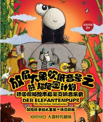 德国原版绘本启蒙交响音乐会《放屁大象吹低音号之动物交响乐团》成都站