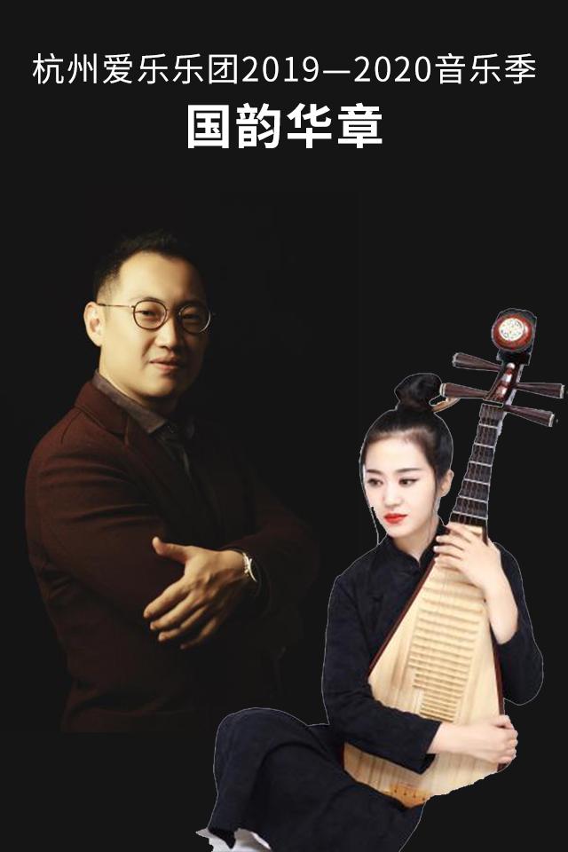 杭州爱乐乐团2019―2020音乐季国韵华章