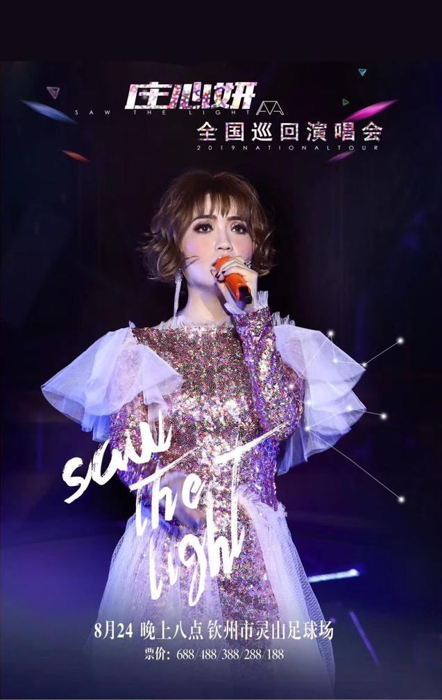 庄心妍全国巡回钱柜娱乐官方唯一网址—灵山站