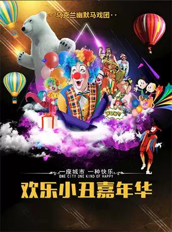 《欢乐小丑嘉年华》重庆站