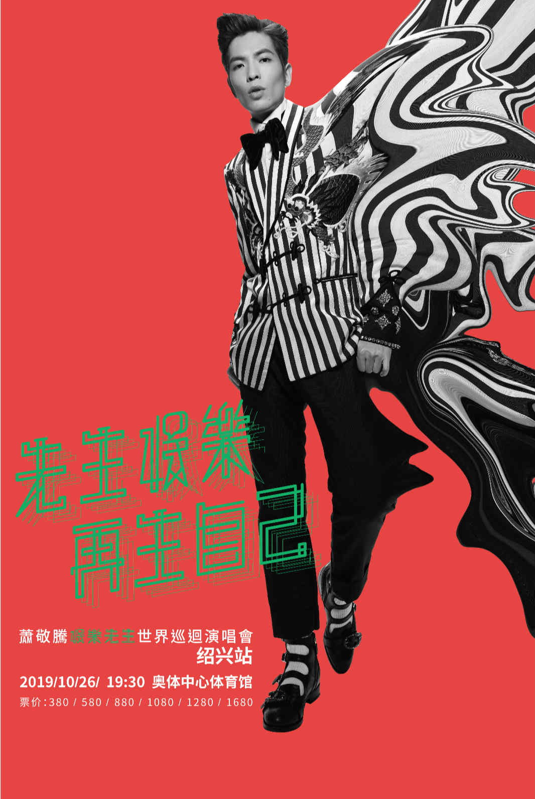 萧敬腾娱乐先生巡回演唱会-绍兴站