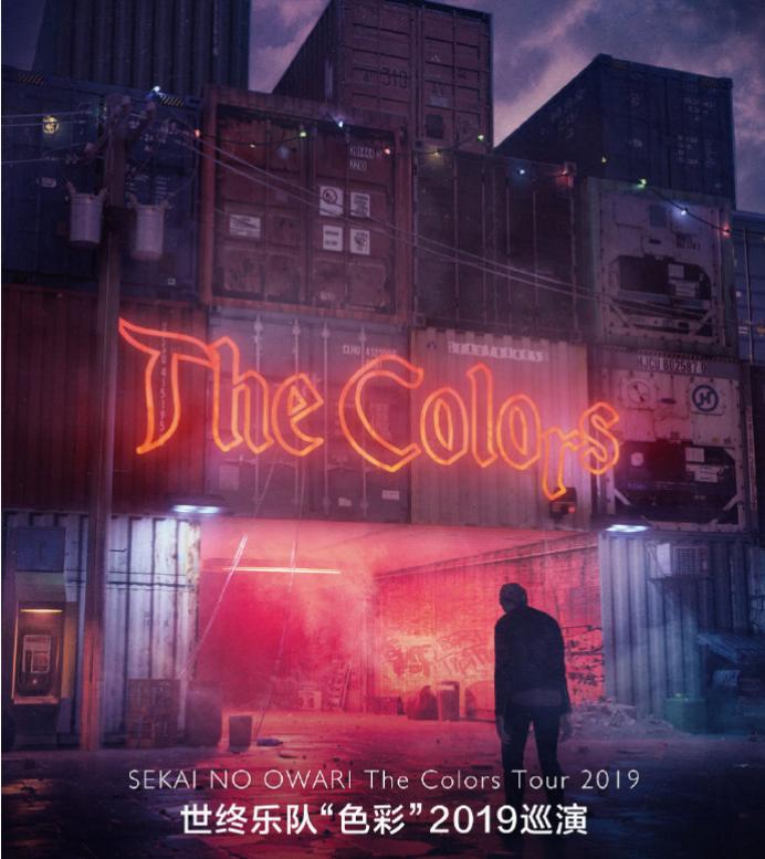 Sekai No Owari Tour 2019 The Colors 上海站