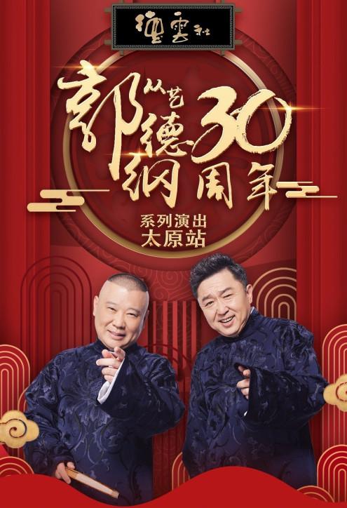 郭德纲从艺三十周年相声系列专场演出-太原站