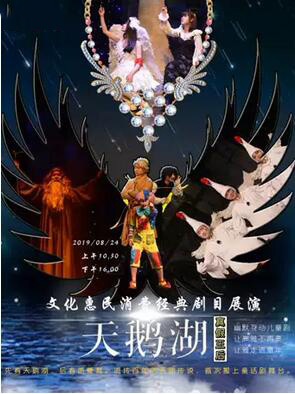 【太原】大型励志亲子童话剧《天鹅湖―真假王后》