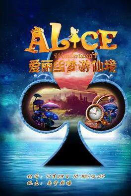 【南宁】加拿大多媒体亲子音乐剧《爱丽丝梦游仙境》