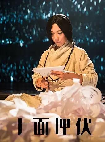 【昆明】杨丽萍作品舞蹈《十面埋伏》