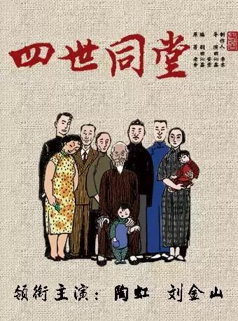 【昆明】陶虹、刘金山明星版话剧《四世同堂》