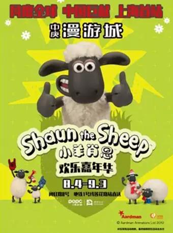 舞台剧《小羊肖恩2之外星来客》上海站