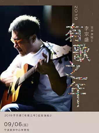 李宗盛宁波演唱会
