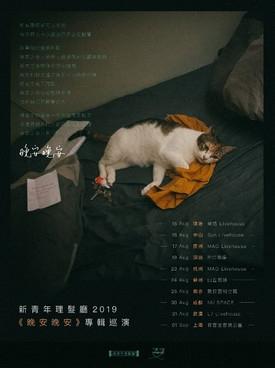 新青年理发厅 2019「晚安晚安」专辑巡演 成都站