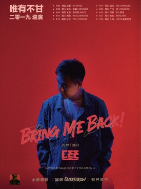Cee《 唯有不甘 Bring Me Back Tour 》成都站