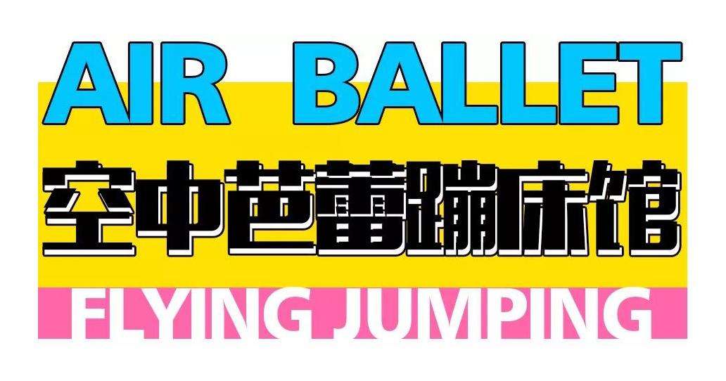 镇江空中芭蕾蹦床馆