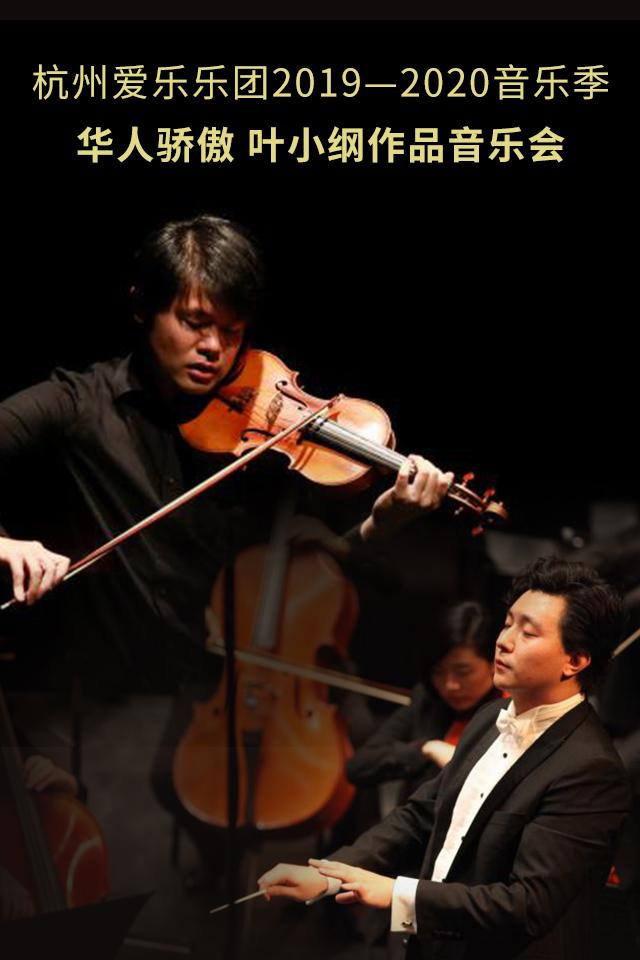 杭州爱乐乐团2019―2020音乐季 【华人骄傲】叶小纲作品音乐会