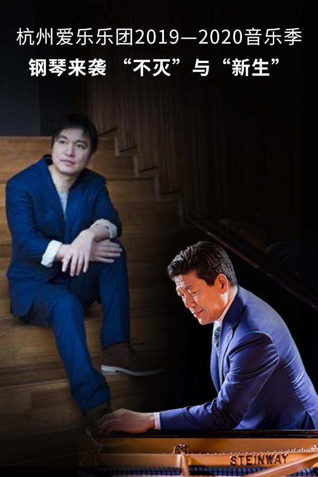 """杭州爱乐乐团2019―2020音乐季【钢琴来袭】""""不灭""""与""""新生"""""""