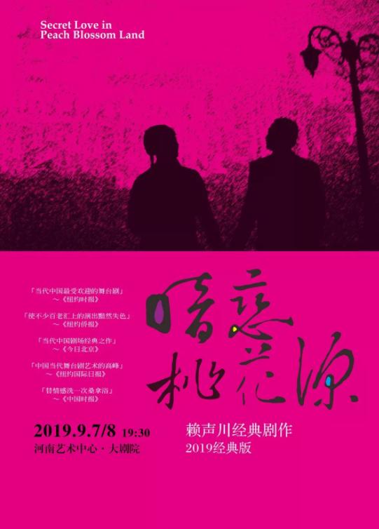 明星版经典话剧《暗恋桃花源》-郑州站