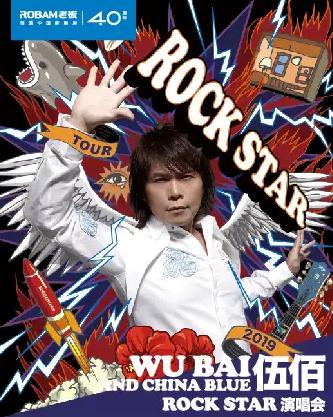 伍佰 China Blue Rock Star 2019演唱会-沈阳站