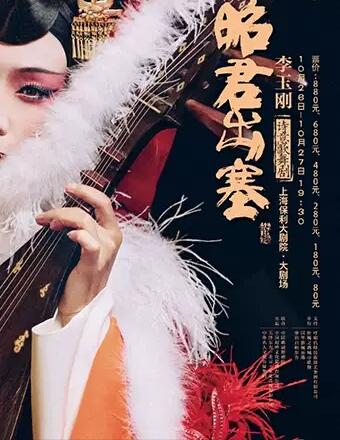 李玉刚诗意歌舞剧《昭君出塞》-上海站