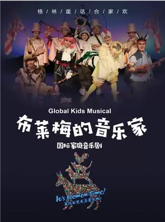【石家庄】儿童剧《布莱梅的音乐家》