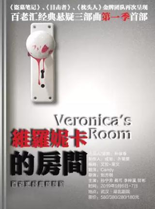【武汉】Mailive百老汇经典惊悚话剧《维罗妮卡的房间》
