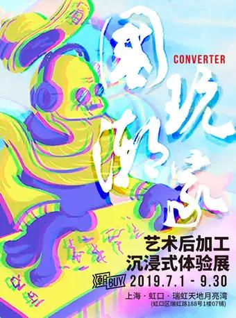 【上海】潮BUY展・国潮玩家