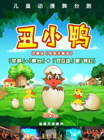 双互动舞台剧《丑小鸭》郑州站