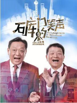 毛猛达沈荣海《石库门的笑声》上海站
