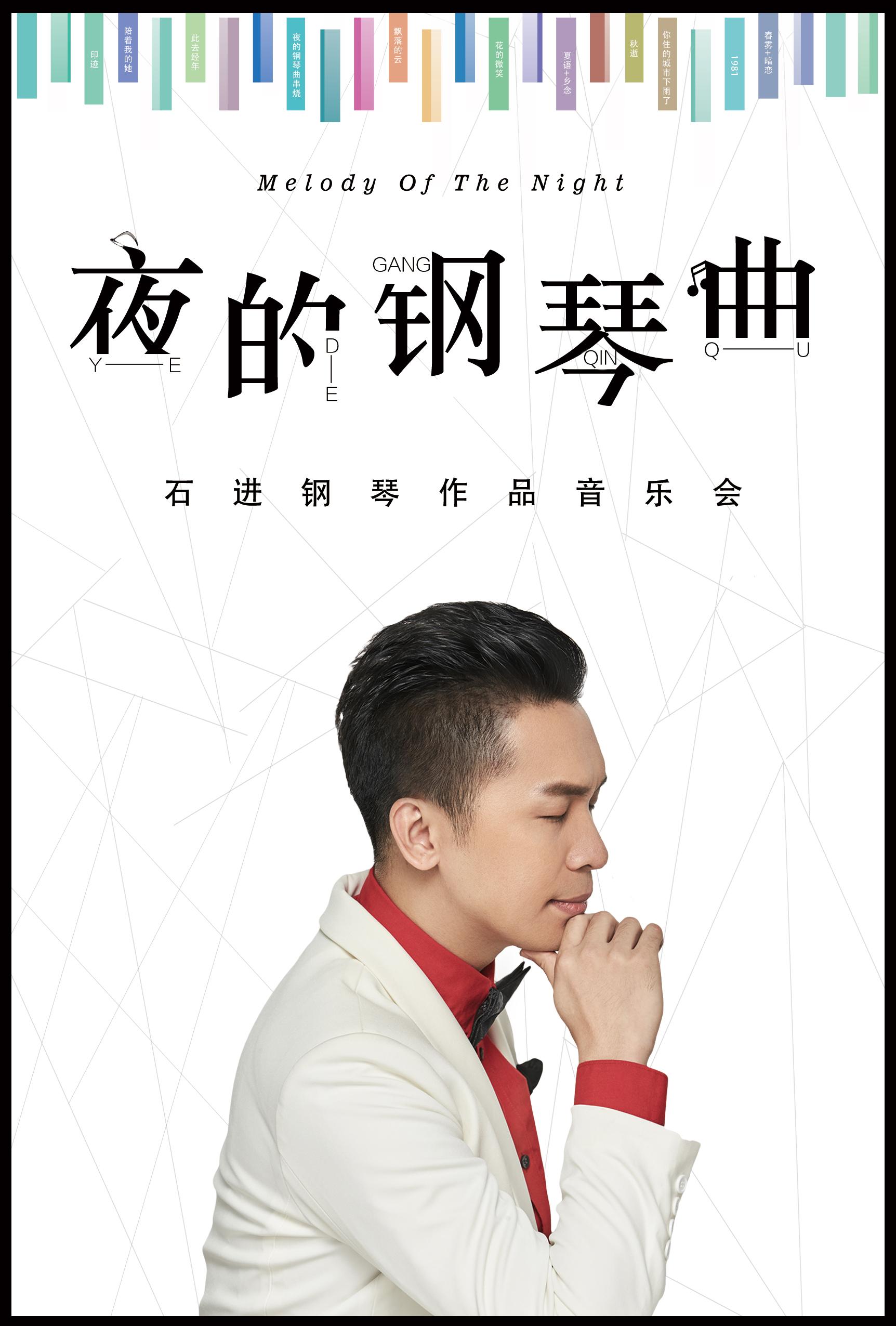 《夜的钢琴曲》―石进钢琴音乐会武汉站