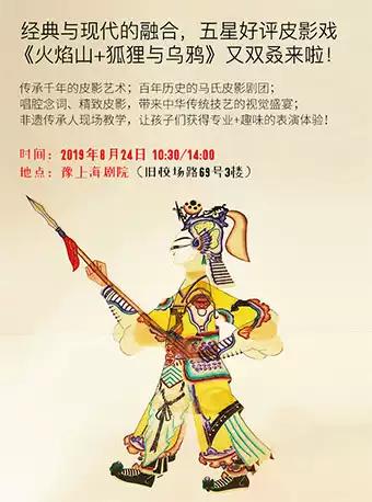 皮影戏《火焰山+狐狸与乌鸦》-上海站