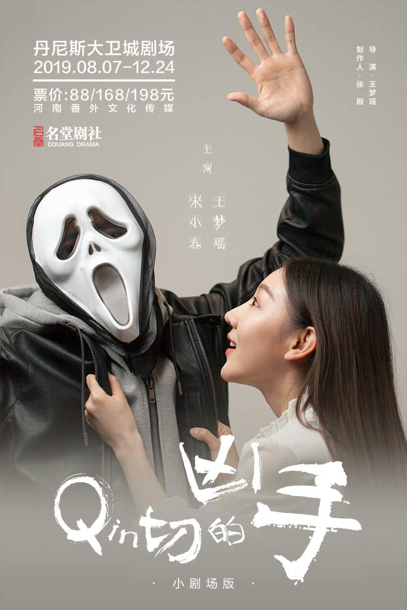 10月至12月小剧场版话剧《亲切的凶手》郑州站