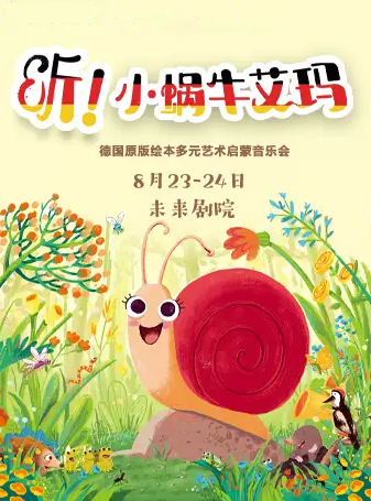 艺术启蒙音乐会《听!小蜗牛艾玛》北京站