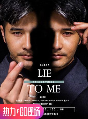 LIE TO ME 心灵魔幻秀上海站