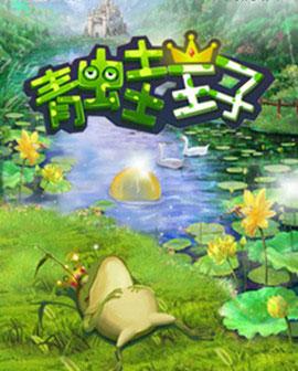 儿童剧《青蛙王子》济南站