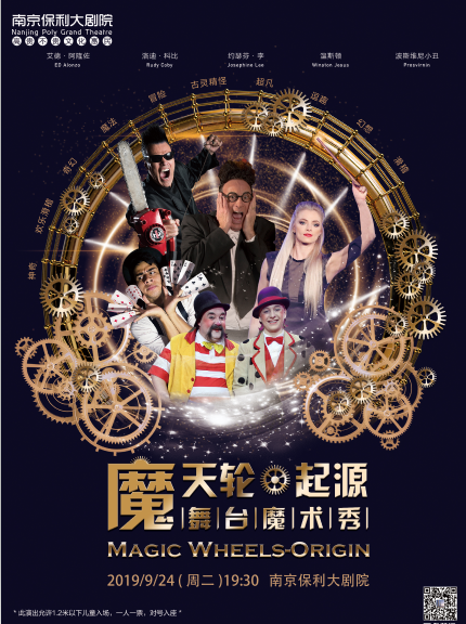 舞台魔术秀 《魔天轮・起源》-南京站