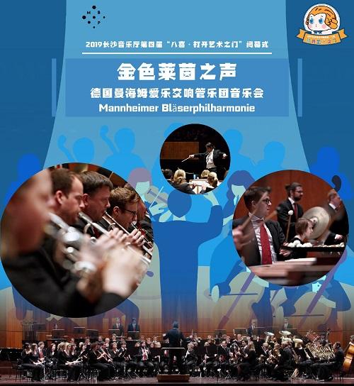 交响乐《德国曼海姆爱乐交响乐团音乐会》长沙站