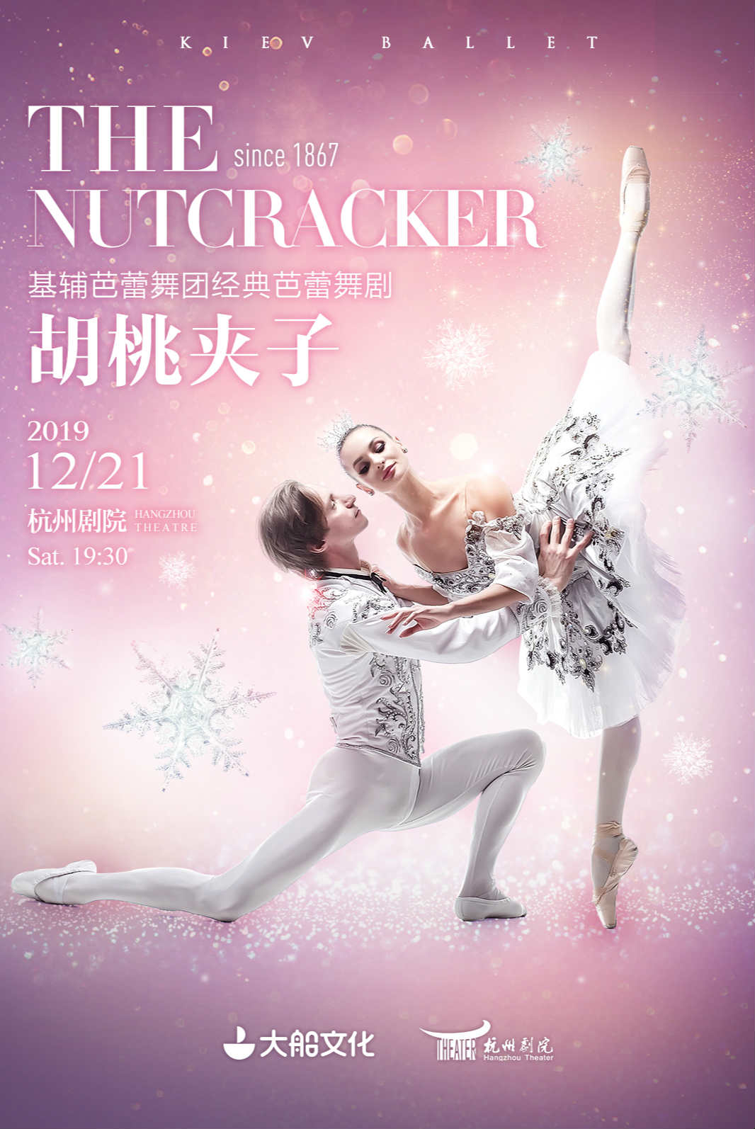 2019圣诞亲子嘉年华 乌克兰基辅芭蕾舞团《胡桃夹子》杭州站