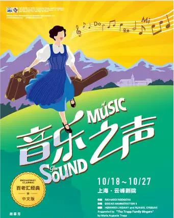 【上海】百老汇经典音乐剧《音乐之声》中文版