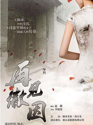 话剧《再见徽因》上海站