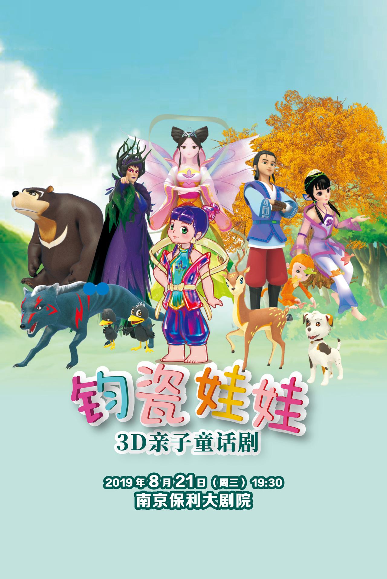 3D亲子童话剧《钧瓷娃娃》南京站