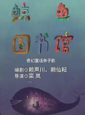 奇幻童话亲子剧《鲸鱼图书馆》武汉站