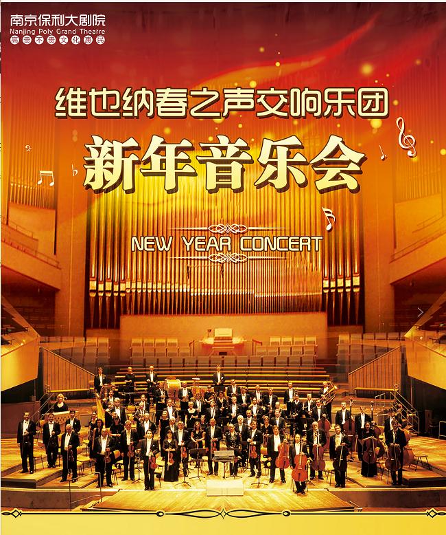 维也纳春之声交响乐团 新年音乐会-南京站