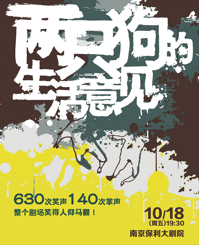 孟京辉经典戏剧作品《两只狗的生活意见》 南京站