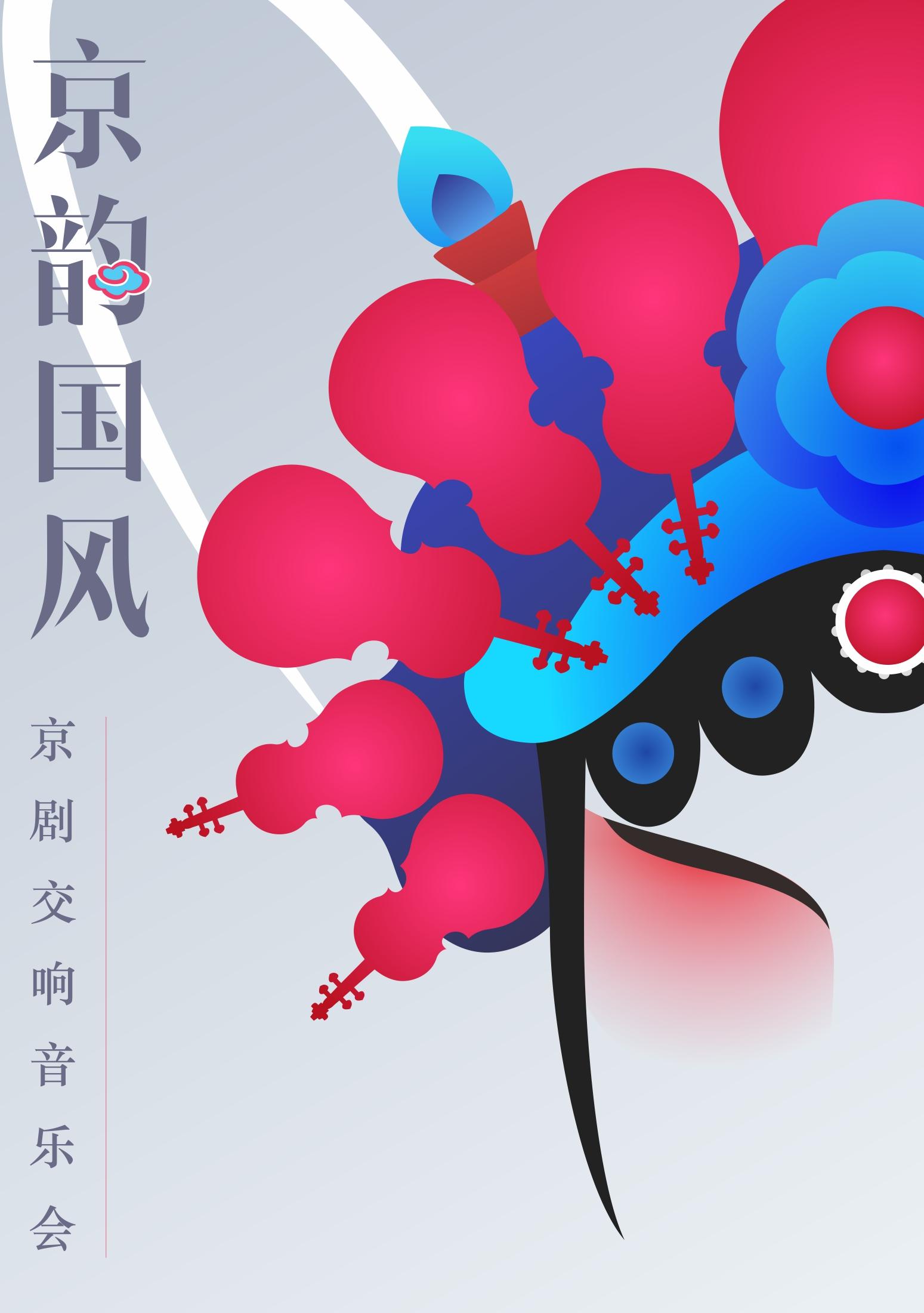 《京韵・国风》京剧交响音乐会西安站